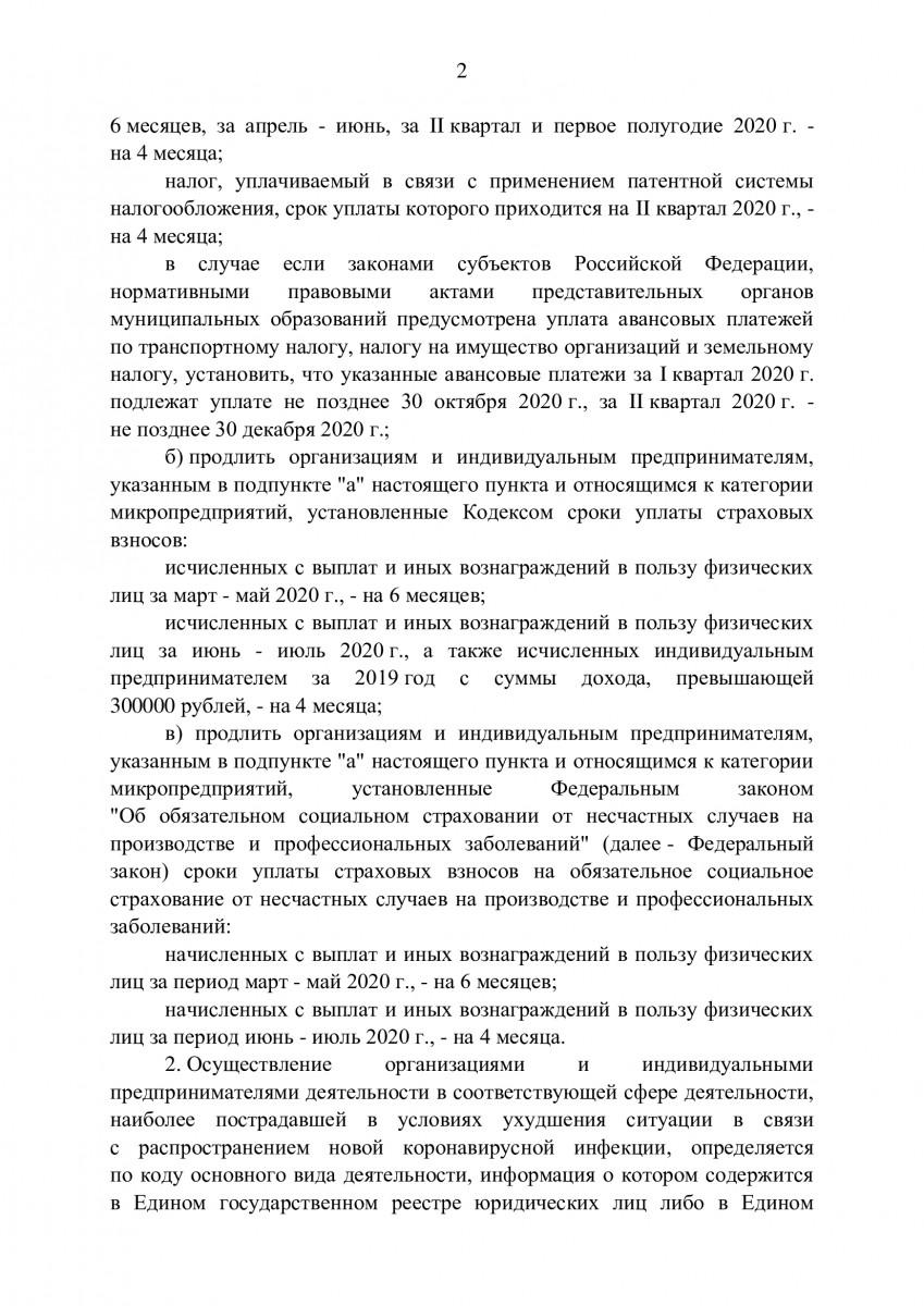 Правительство РФ определили меры по обеспечению устойчивого развития экономики