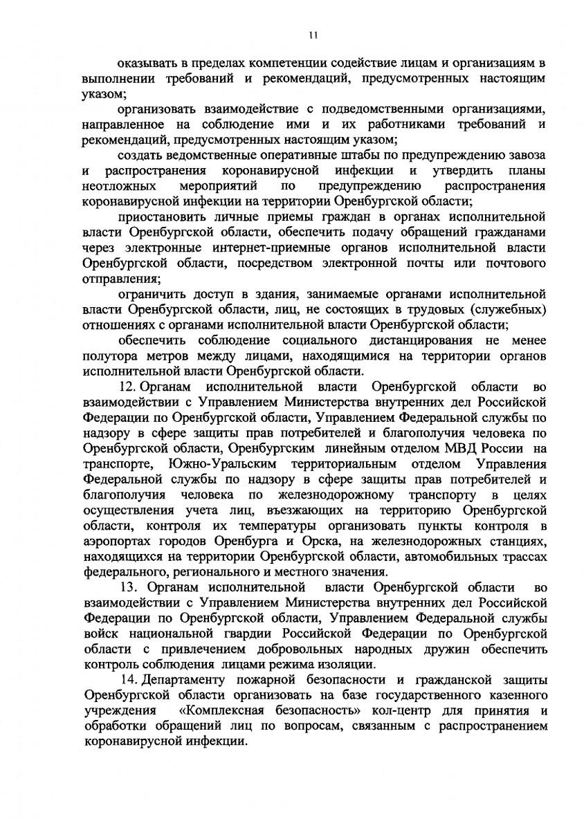 Режим самоизоляции в Оренбуржье продлен до 19 апреля