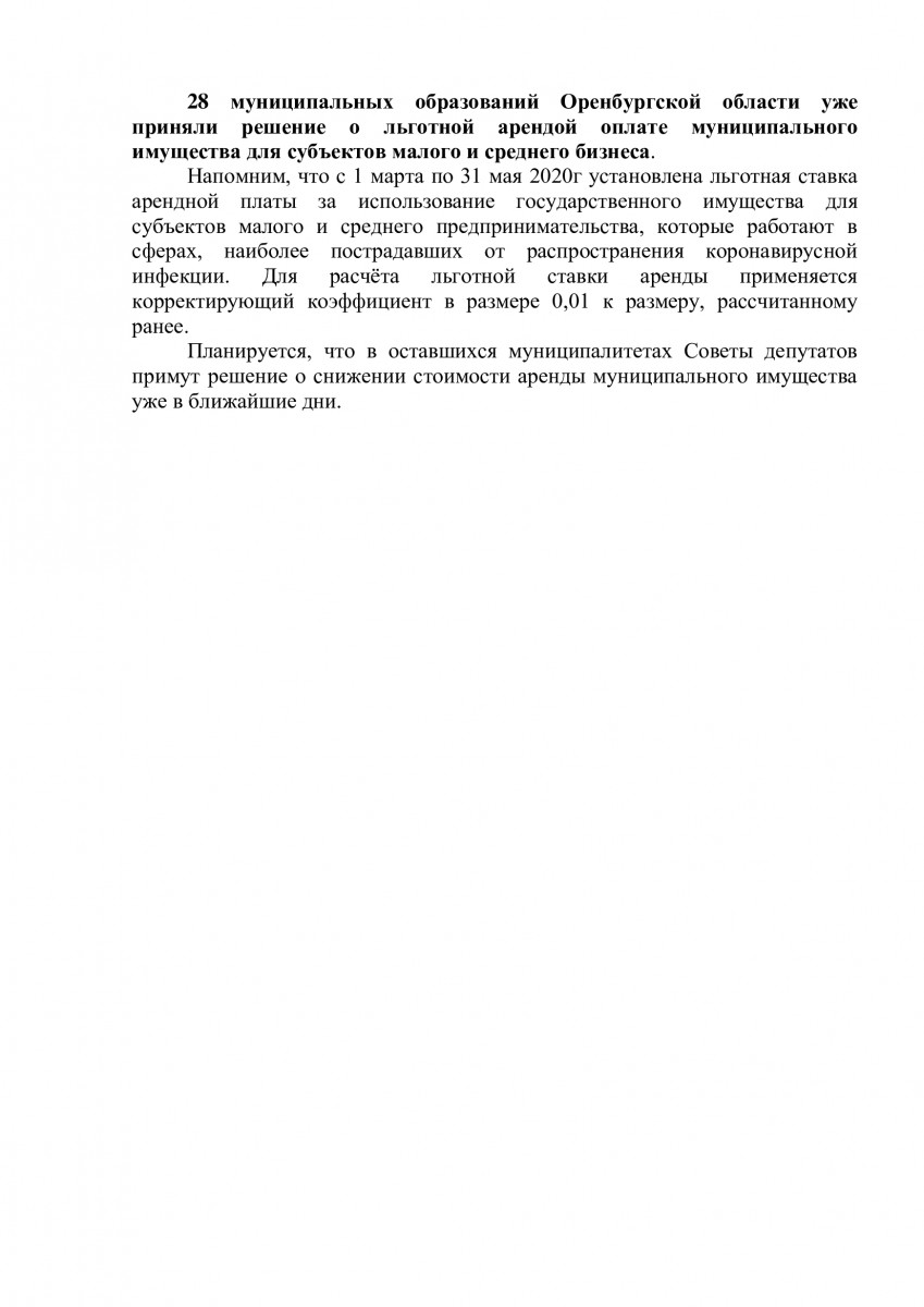 28 муниципальных образований Оренбургской области уже приняли решение о льготной арендой оплате муниципального имущества для субъектов малого и среднего бизнеса