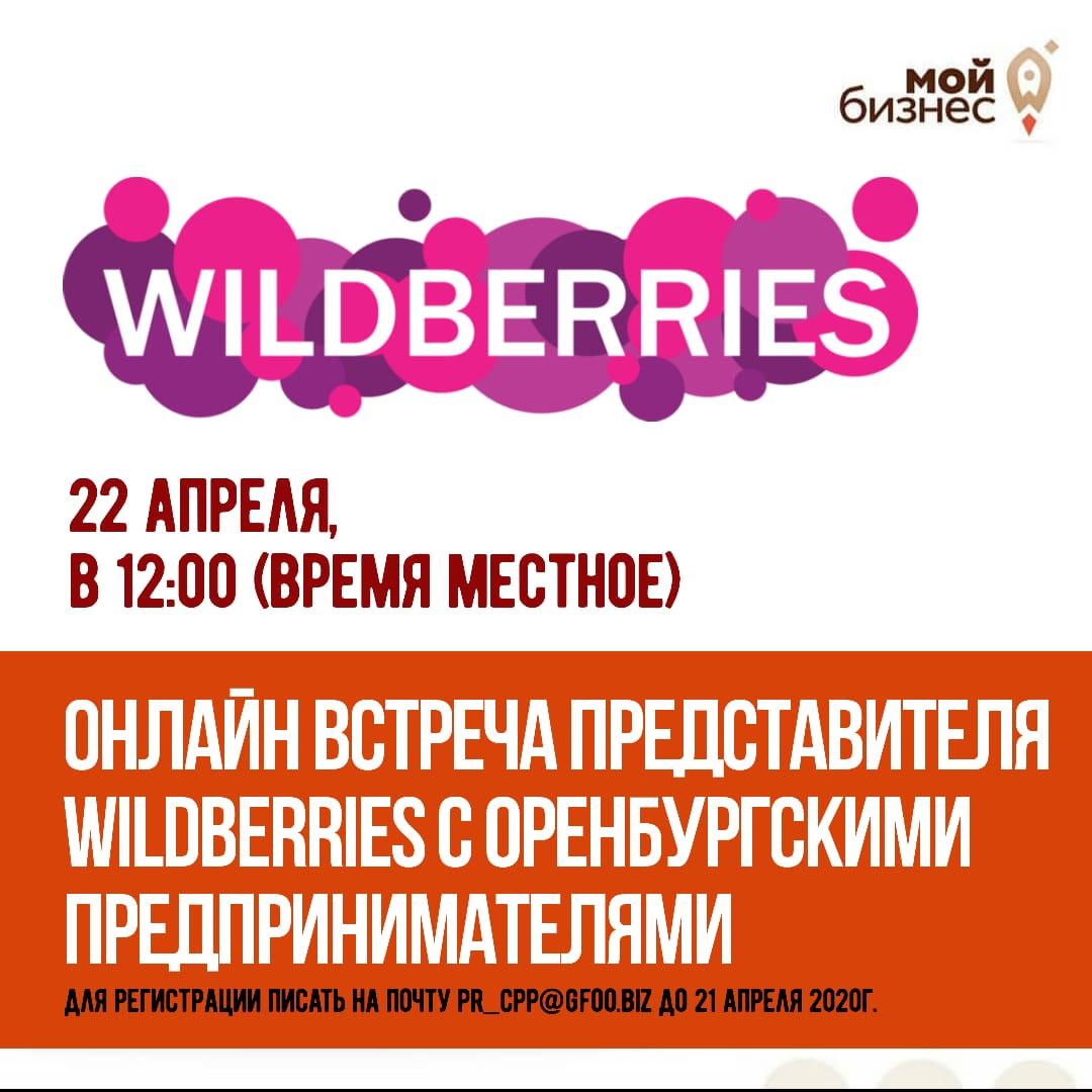 Запусти свой бизнес с WILDBERRIES