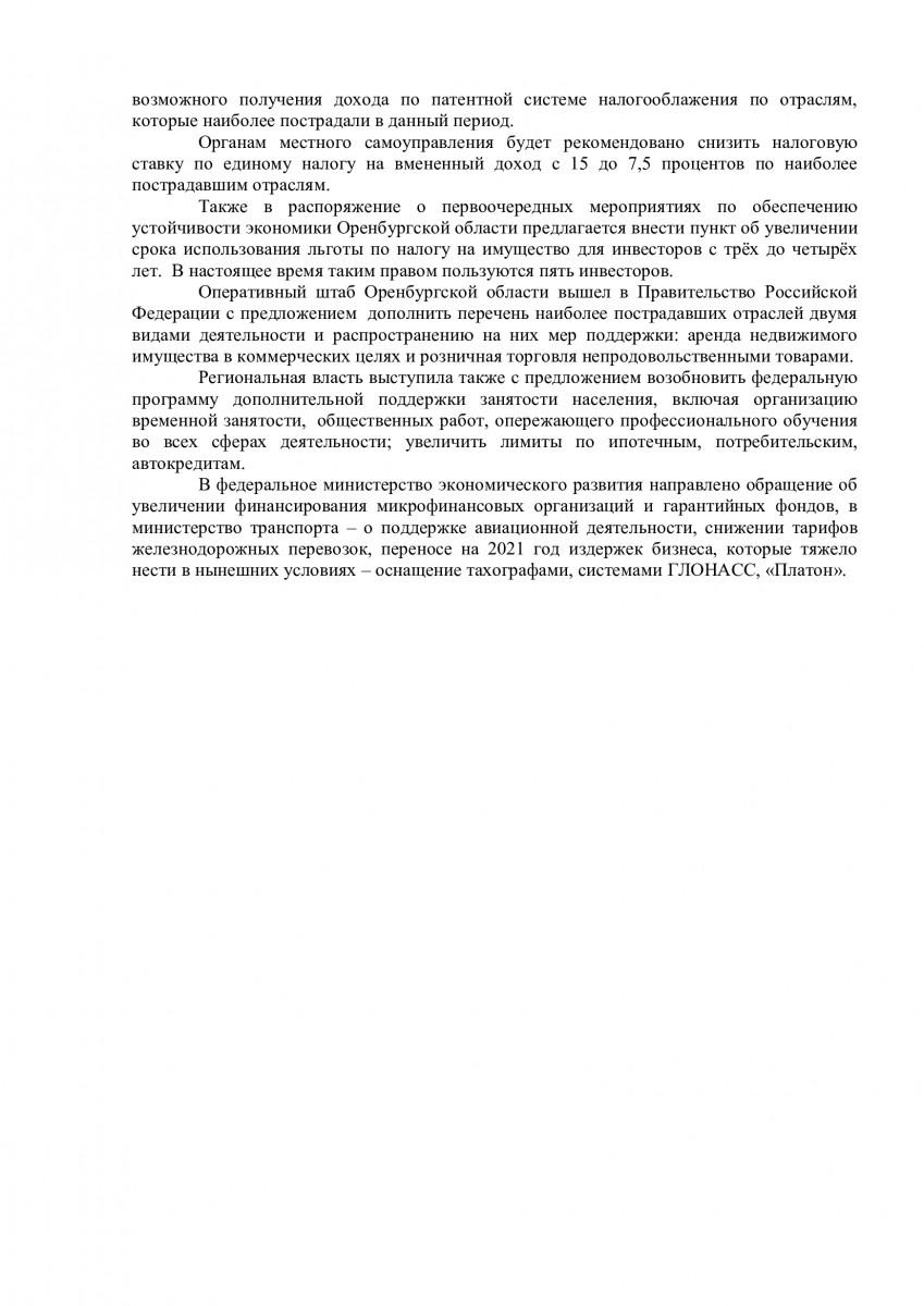 Приняты дополнительные меры по обеспечению устойчивости экономики Оренбургской области