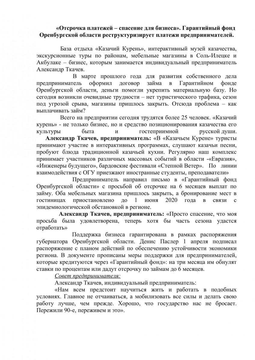 «Отсрочка платежей – спасение для бизнеса». Гарантийный фонд Оренбургской области реструктуризирует платежи предпринимателей