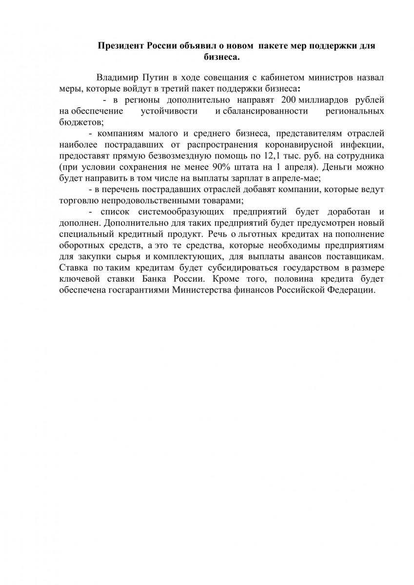 Президент России объявил о новом  пакете мер поддержки для бизнеса.
