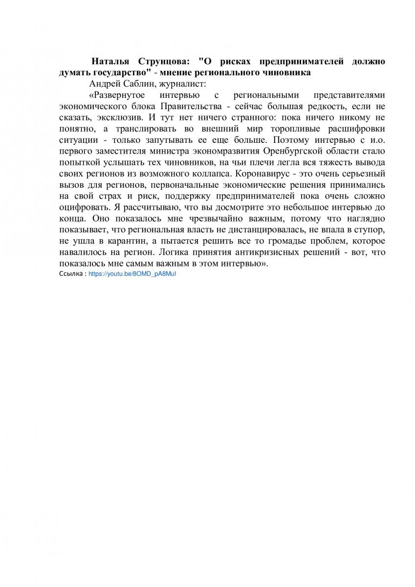 """Наталья Струнцова: """"О рисках предпринимателей должно думать государство"""" - мнение регионального чиновника"""
