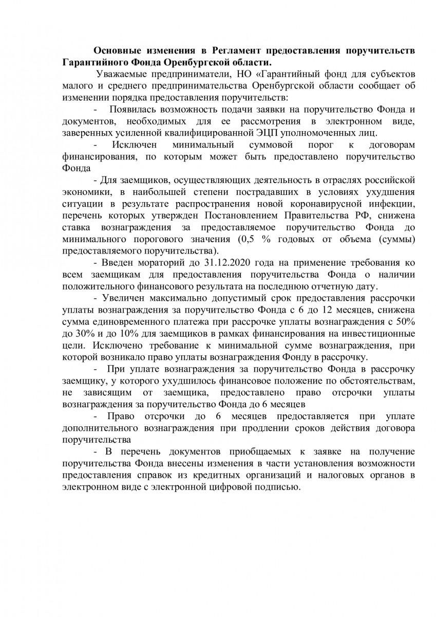 Основные изменения в Регламент предоставления поручительств Гарантийного Фонда Оренбургской области
