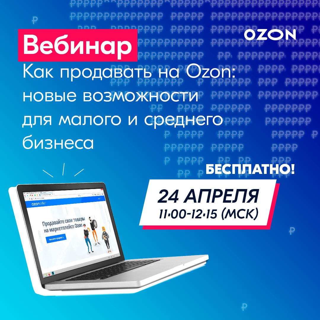 Как продавать на Ozon: новые возможности Как продавать на Ozon: новые возможности для малого и среднего бизнесадля малого и среднего бизнеса