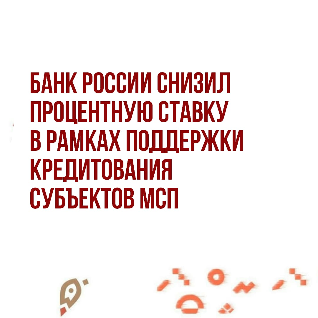 Банк России снизил процентную ставку в рамках поддержки кредитования субъектов МСП