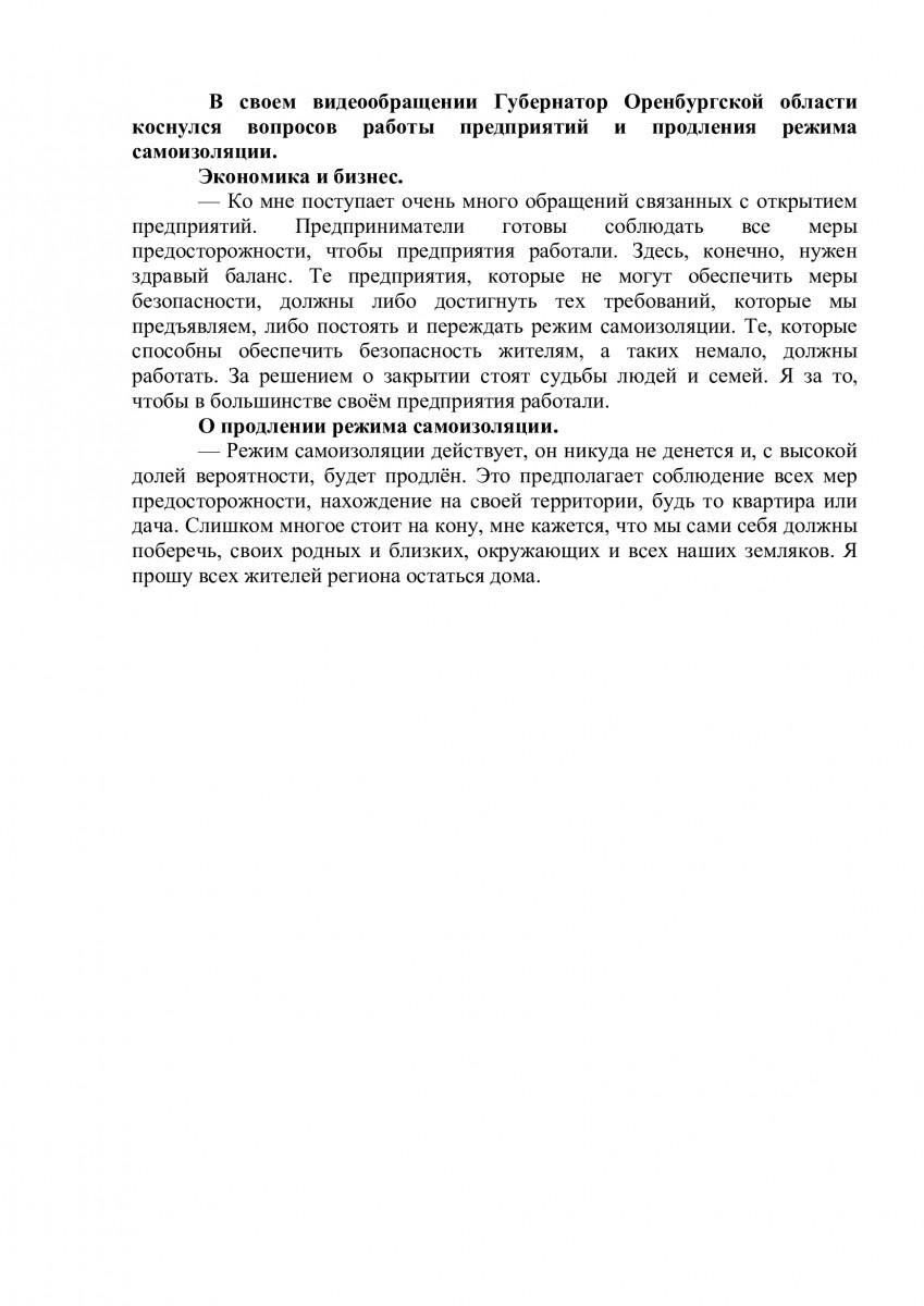 В своем видеообращении Губернатор Оренбургской области коснулся вопросов работы предприятий и продления режима самоизоляции