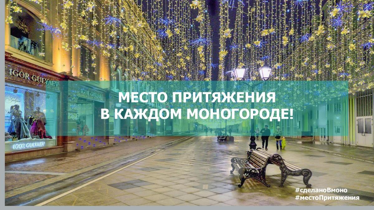 """Моногород """" Место притяжения"""""""