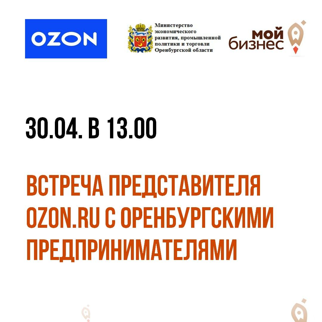 Вебинар OZON