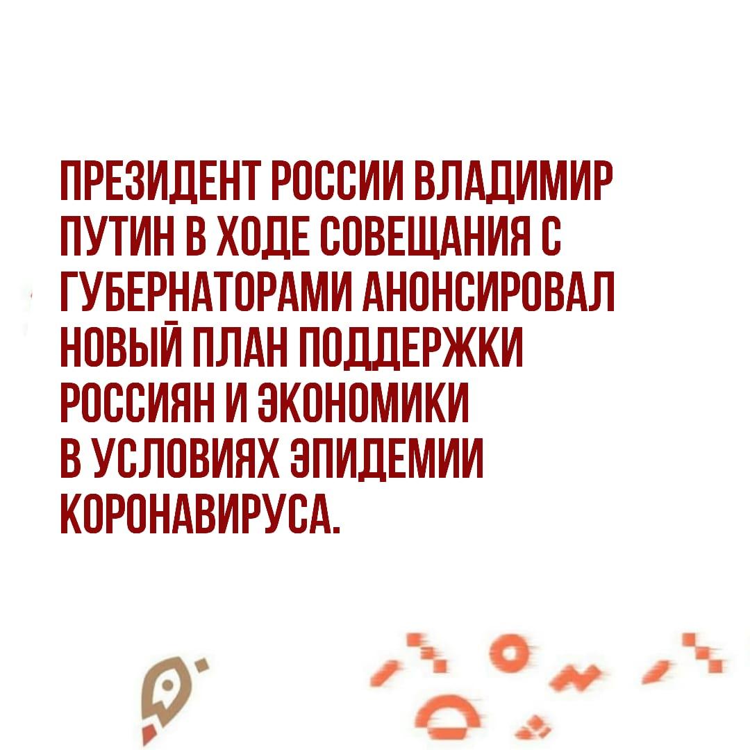 Президент России Владимир Путин в ходе совещания с губернаторами анонсировал новый план поддержки россиян и экономики в условиях эпидемии коронавируса