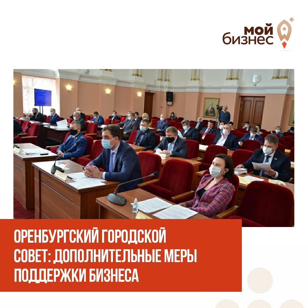 Оренбургский Городской Совет: дополнительные меры поддержки бизнеса