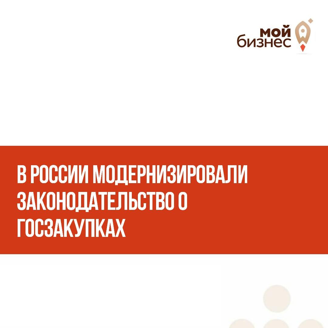 В России модернизировали законодательство о госзакупках