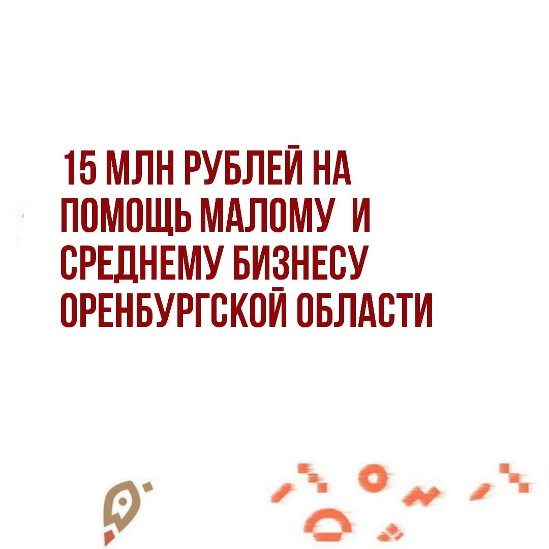Кабинет министров выделил регионам 2 млрд. руб. на поддержку малого и среднего бизнеса