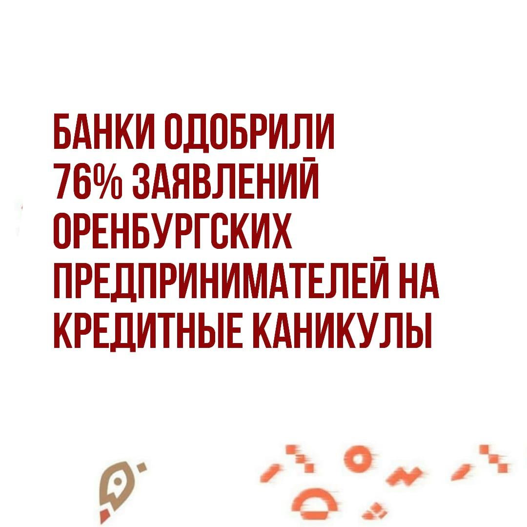 Банки одобрили 76% заявлений