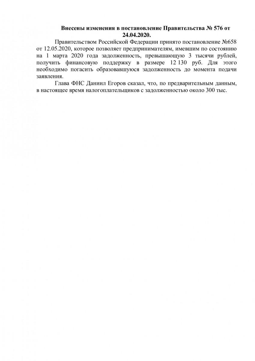 Внесены изменения в постановление Правительства № 576 от 24.04.2020.
