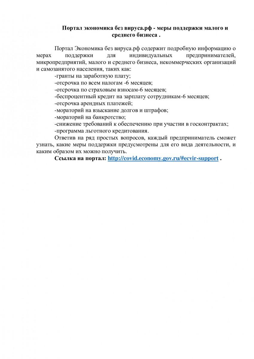 Портал экономика без вируса.рф - меры поддержки малого и среднего бизнеса