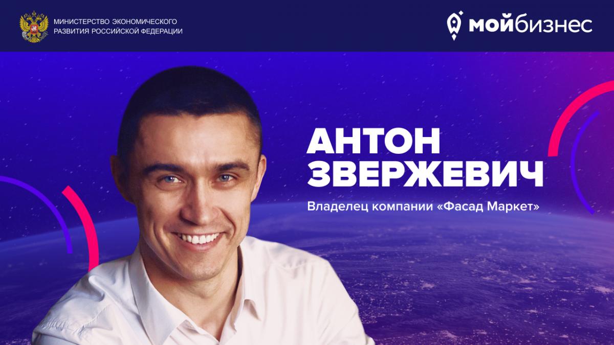 Оренбургский предприниматель на сцене вебинар-марафона «Мой бизнес»!