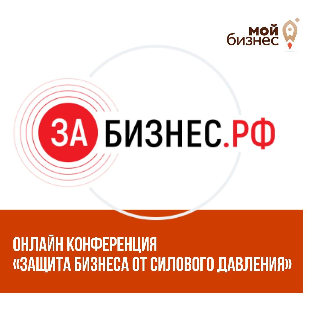 Предприниматели Приволжского федерального округа приглашаются на онлайн-конференцию «Защита бизнеса от силового давления в регионе».