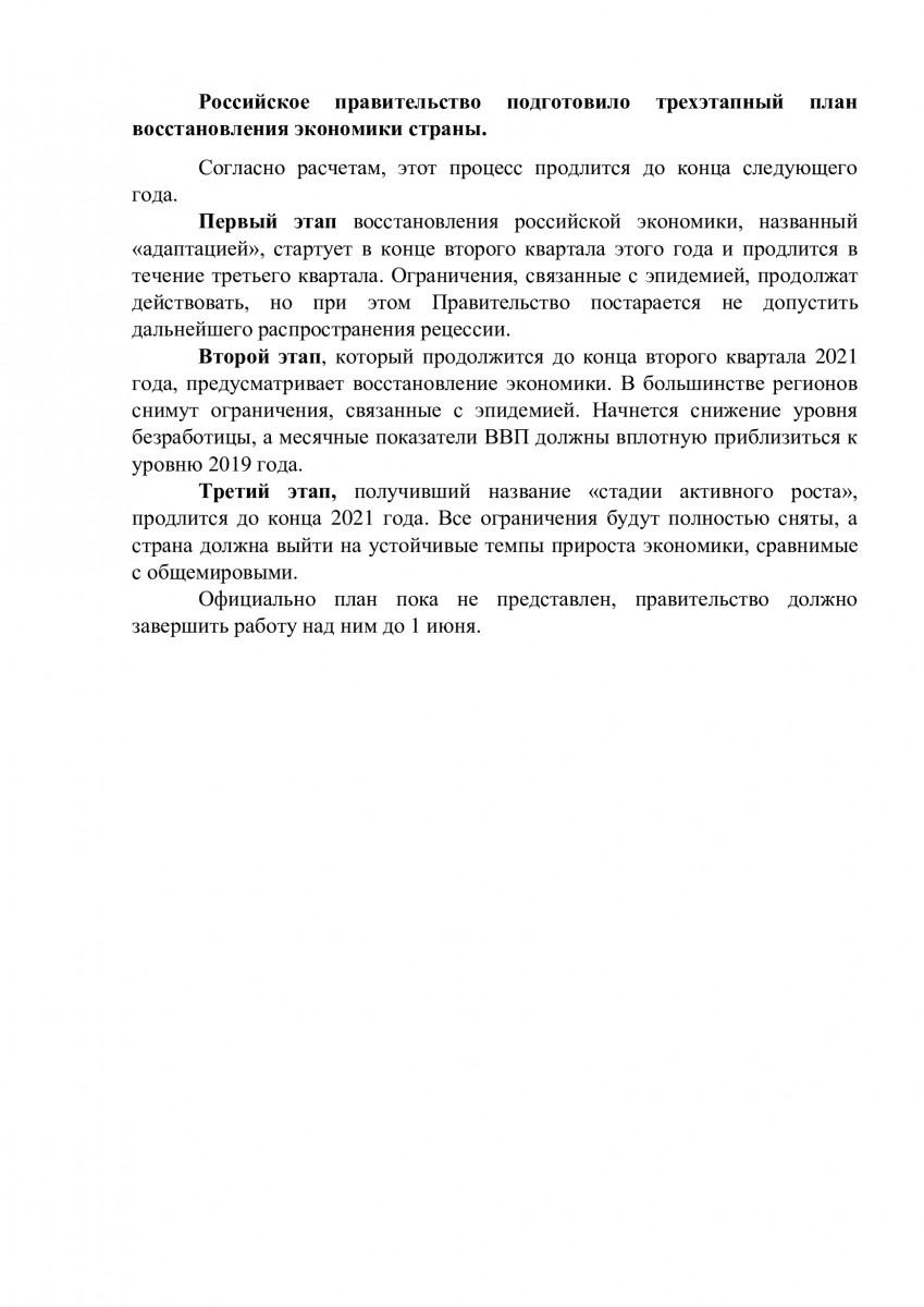 Российское правительство подготовило трехэтапный план восстановления экономики страны