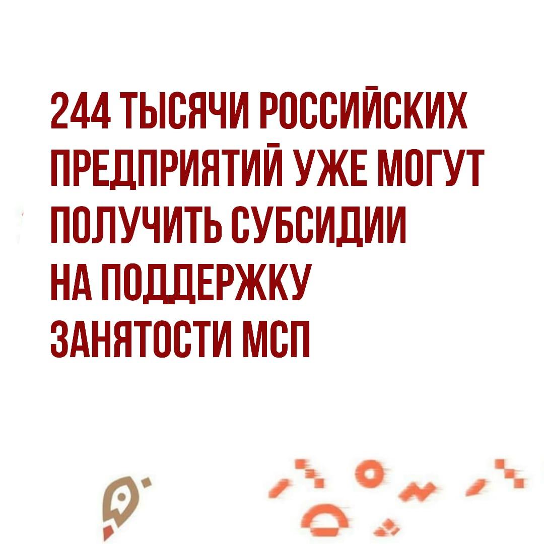 244 тысячи российских предприятий уже могут получить субсидии на поддержку занятости МСП