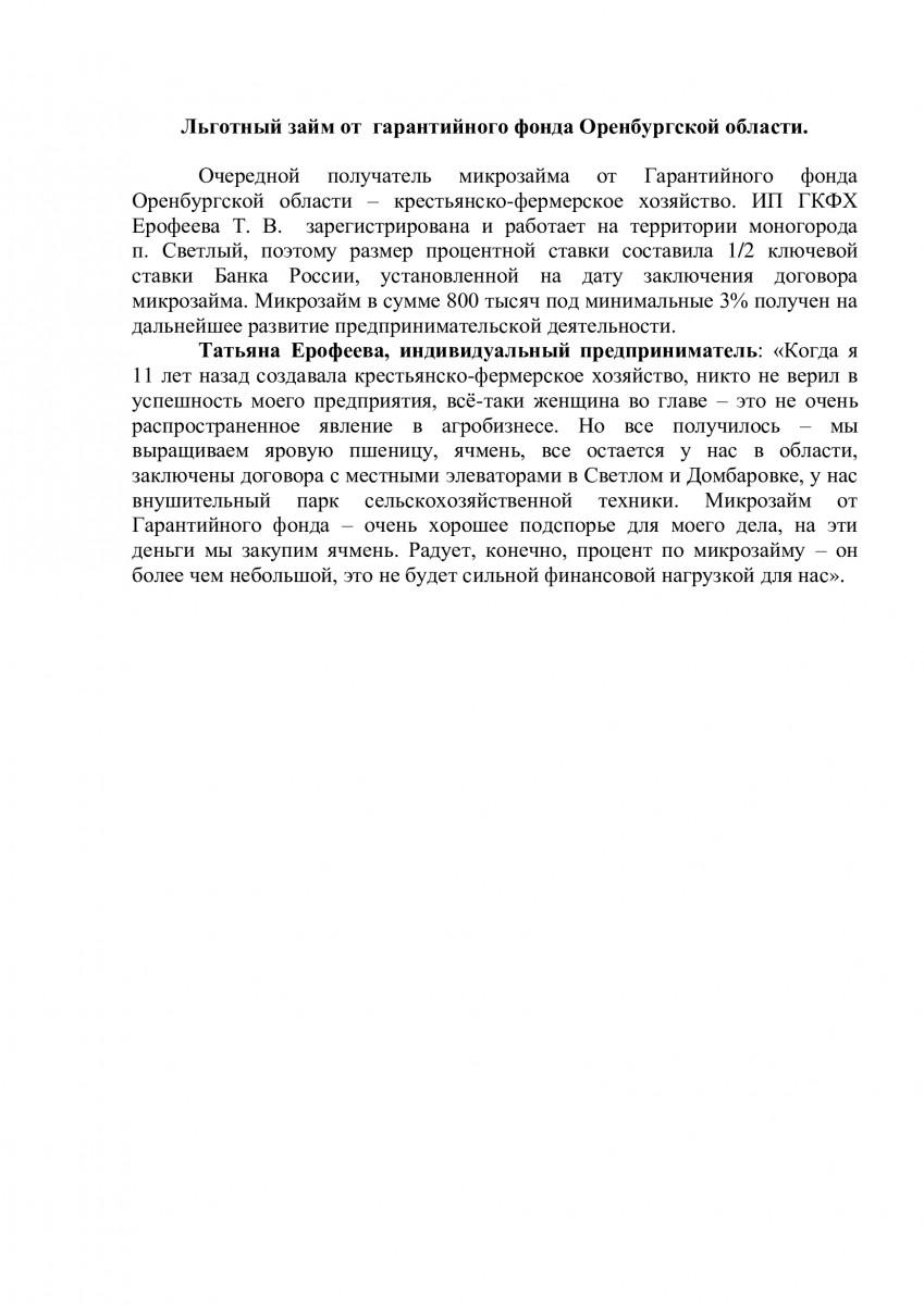 Льготный займ от  гарантийного фонда Оренбургской области