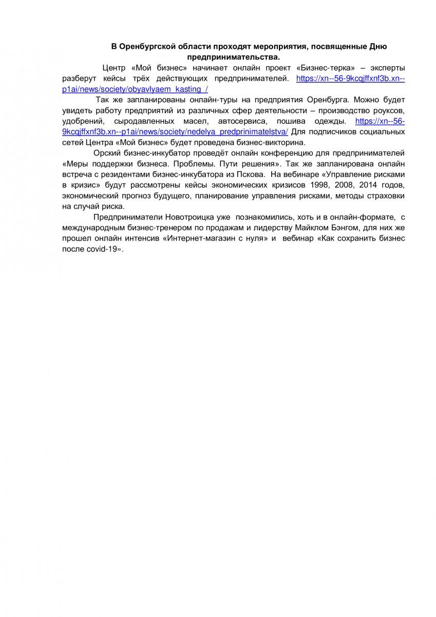 В Оренбургской области проходят мероприятия, посвященные Дню предпринимательства