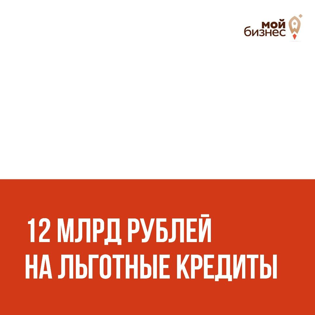 12 миллиардов рублей на льготные кредиты