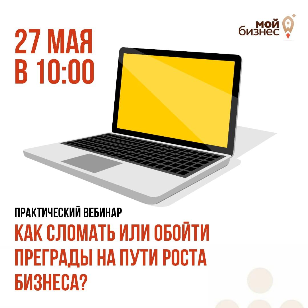 27 мая в 10.00 состоится семинар в рамках недели предпринимательства