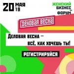 Женский бизнес-форум «Деловая весна»