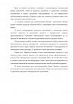 О внесении изменений в Правила предоставления субсидий из федерального бюджета российским кредитным организациям на возмещение недополученных ими доходов по кредитам, выданным в 2019–2024 годах субъектам малого и среднего предпринимательства по льготной ставке
