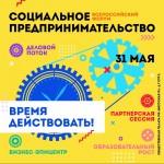 Всероссийский форум «Социальное предпринимательство: время действовать».