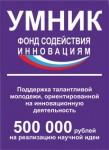 Внимание грант 500 000 рублей малым инновационным предприятиям