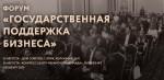 23 и 26 августа 2019 года в Оренбурге состоится ФОРУМ «ГОСУДАРСТВЕННАЯ ПОДДЕРЖКА БИЗНЕСА» с участием АО «Корпорация МСП» (г. Москва) и Правительства Оренбургской области