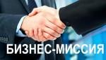 Оренбургские предприниматели примут участие в межрегиональной бизнес-миссии в Казани