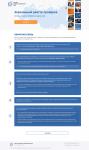 Запущен механизм обратной связи для получения в онлайн-режиме информации от субъектов МСП о результатах проверок и нарушениях, допущенных при их проведении («зеркальный реестр»)