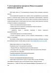 V акселерационная программа Фонда поддержки социальных проектов